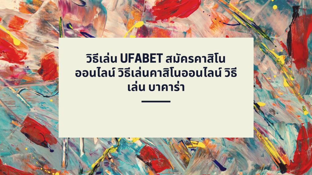 วิธีเล่น ufabet สมัครคาสิโนออนไลน์ วิธีเล่นคาสิโนออนไลน์ วิธีเล่น บาคาร่า