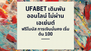 Ufabet เดิมพันออนไลน์ ไม่ผ่านเอเย่นต์ ฟรีโบนัส การเงินมั่นคง เริ่มต้น 100