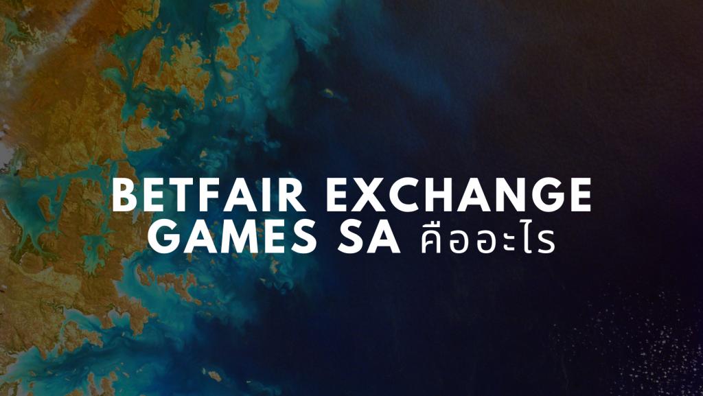 Betfair Exchange Games SA คืออะไร